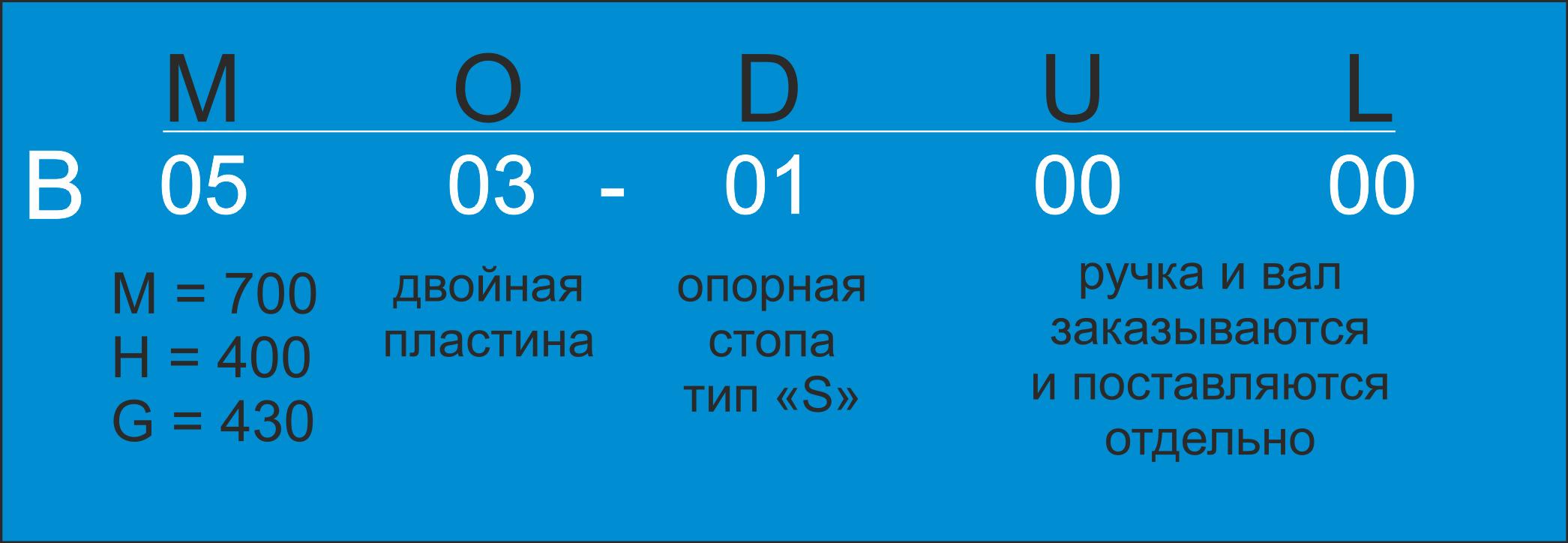 B0503-010000-3